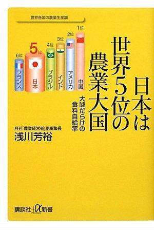 日本は世界5位の農業大国 大嘘だらけの食料自給率 (講談社プラスアルファ新書)