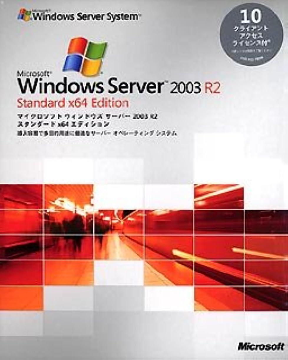 非互換カセット霧Microsoft Windows Server 2003 R2 Standard x64 Edition 10クライアントアクセスライセンス付