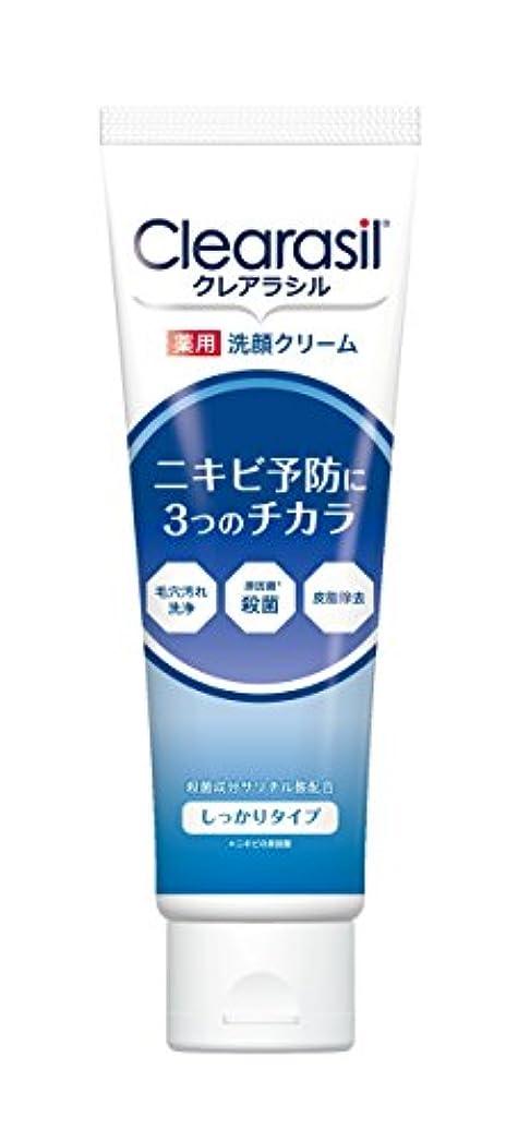 単語マンモス自由【医薬部外品】クレアラシル ニキビ対策 薬用 洗顔フォーム しっかりタイプ 120g