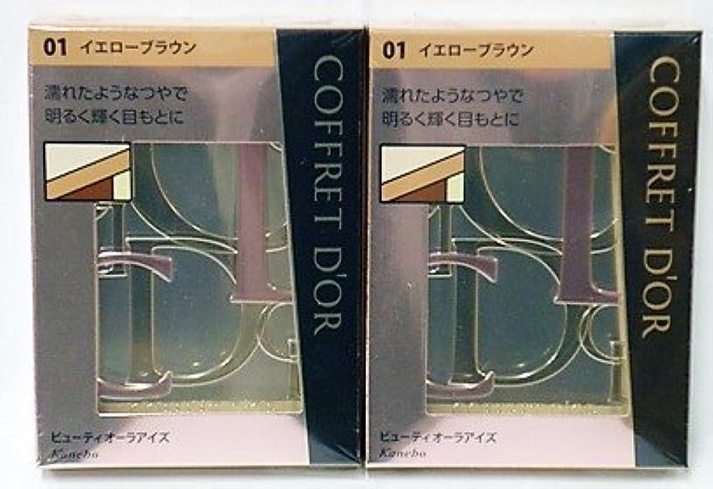 不変怠惰すべき<2個セット>コフレドール ビューティオーラアイズ 01イエローブラウン 3.5g入り×2個