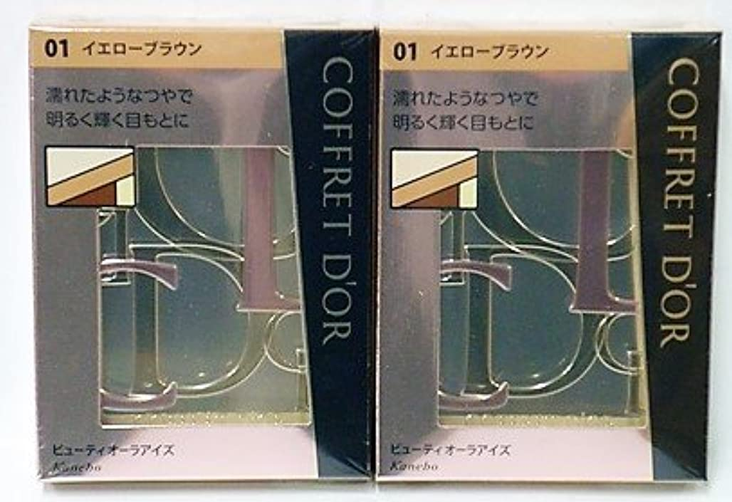宣言悔い改め葉<2個セット>コフレドール ビューティオーラアイズ 01イエローブラウン 3.5g入り×2個