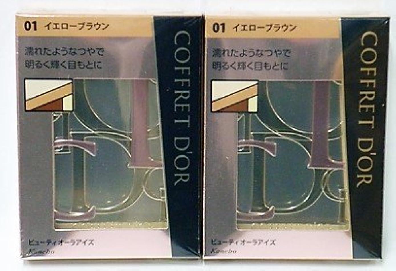 セレナ財布インタラクション<2個セット>コフレドール ビューティオーラアイズ 01イエローブラウン 3.5g入り×2個