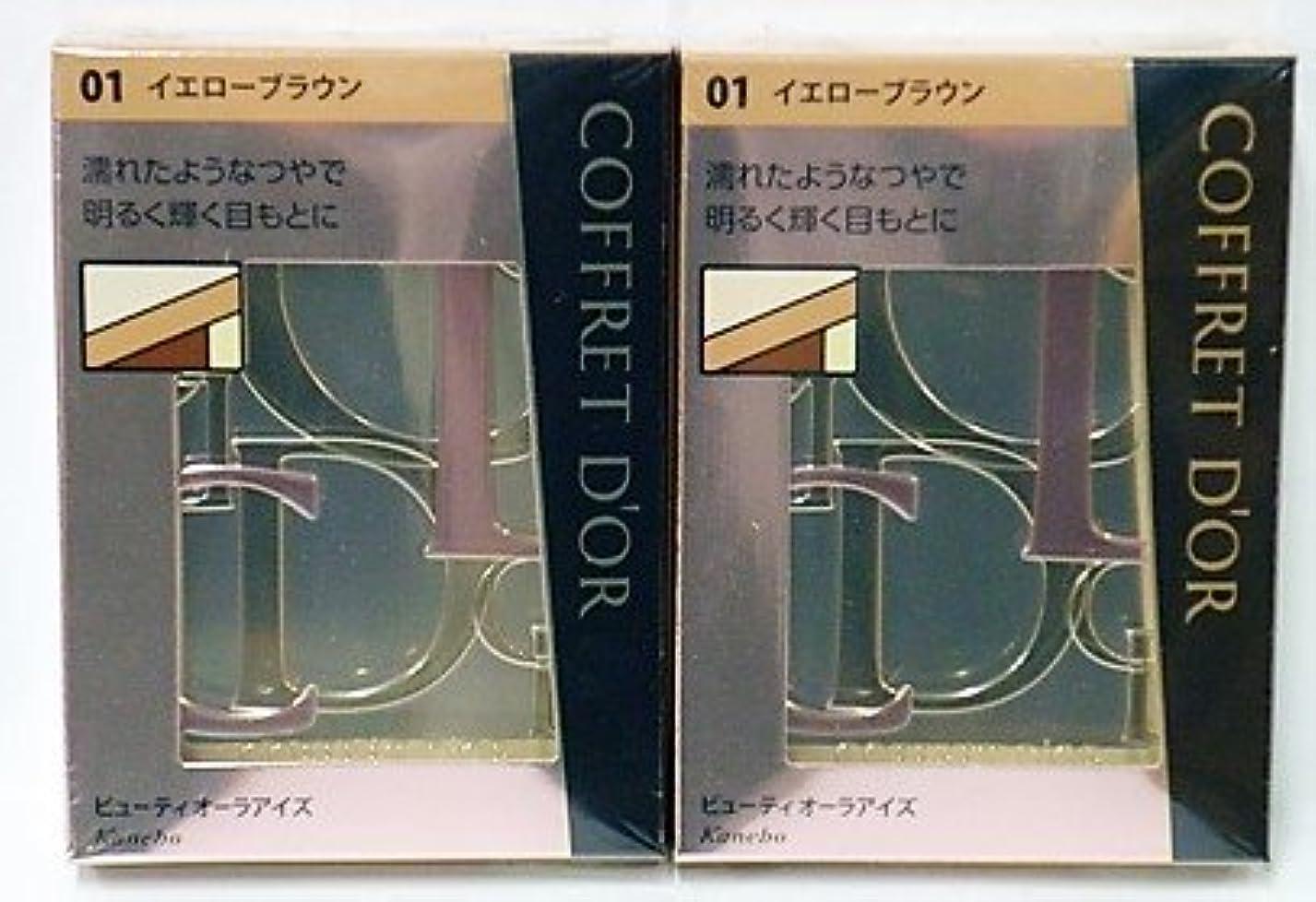 ウミウシ変成器真珠のような<2個セット>コフレドール ビューティオーラアイズ 01イエローブラウン 3.5g入り×2個