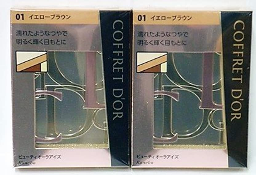 業界バウンド傾向<2個セット>コフレドール ビューティオーラアイズ 01イエローブラウン 3.5g入り×2個