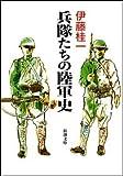 「兵隊たちの陸軍史」