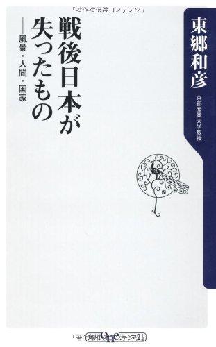 戦後日本が失ったもの  風景・人間・国家 (角川oneテーマ21)の詳細を見る
