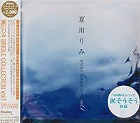 夏川りみ SINGLE COLLECTION(年内生産限定)