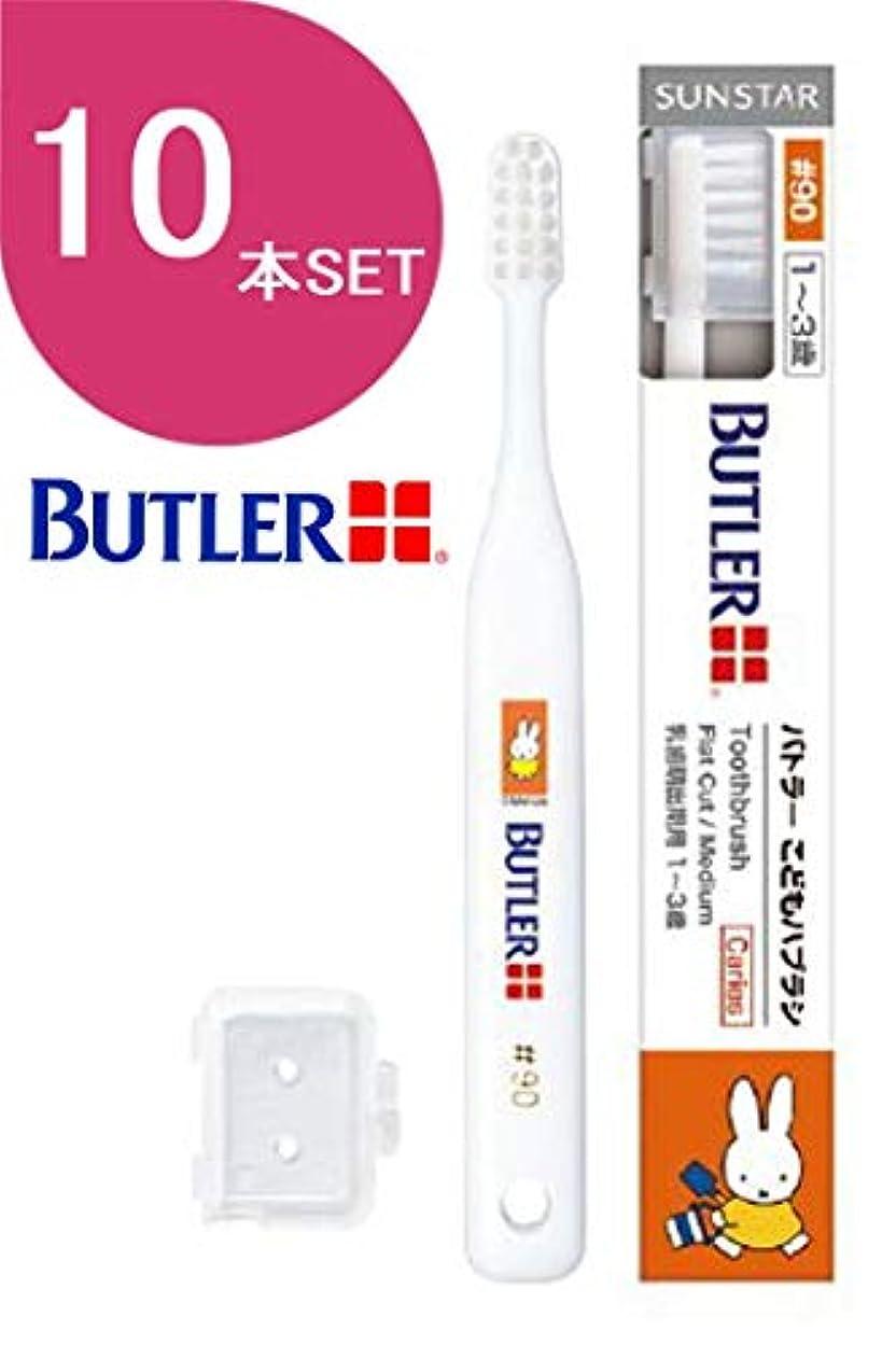 モーションシェルター宙返りサンスター バトラー(BUTLER) 歯ブラシ ミッフィーシリーズ 10本 #90(1~3才乳歯萌出期用)