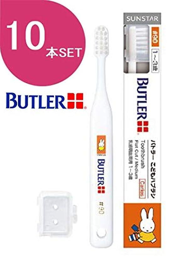 粒子辛な創始者サンスター バトラー(BUTLER) 歯ブラシ ミッフィーシリーズ 10本 #90(1~3才乳歯萌出期用)
