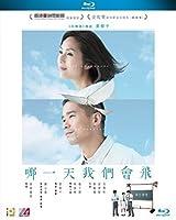 哪一天我們會飛 (2015) (Blu-ray) (香港版)
