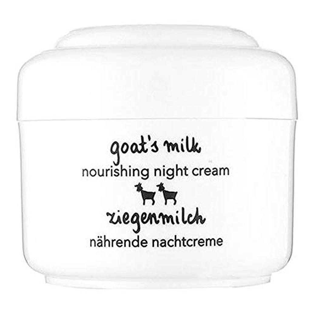 道に迷いましたうれしい成功したZiaja night cream 50ml goat's milk[日本語説明書付][海外直送品]