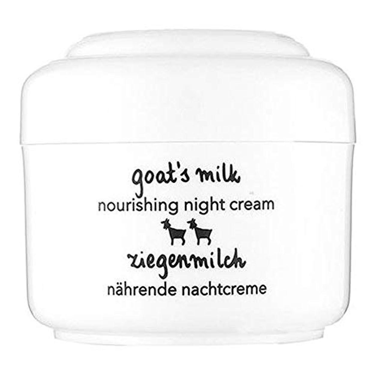 晩ごはん撤退情熱的Ziaja night cream 50ml goat's milk[日本語説明書付][海外直送品]