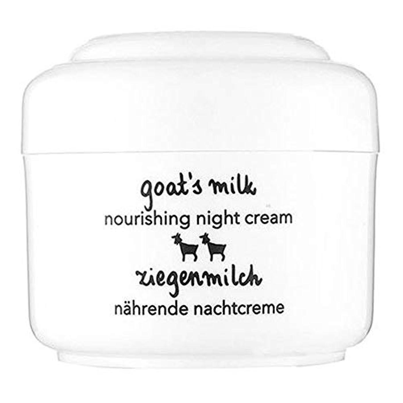 穀物レンドカウントアップZiaja night cream 50ml goat's milk[日本語説明書付][海外直送品]