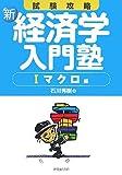 試験攻略新経済学入門塾 1 マクロ編