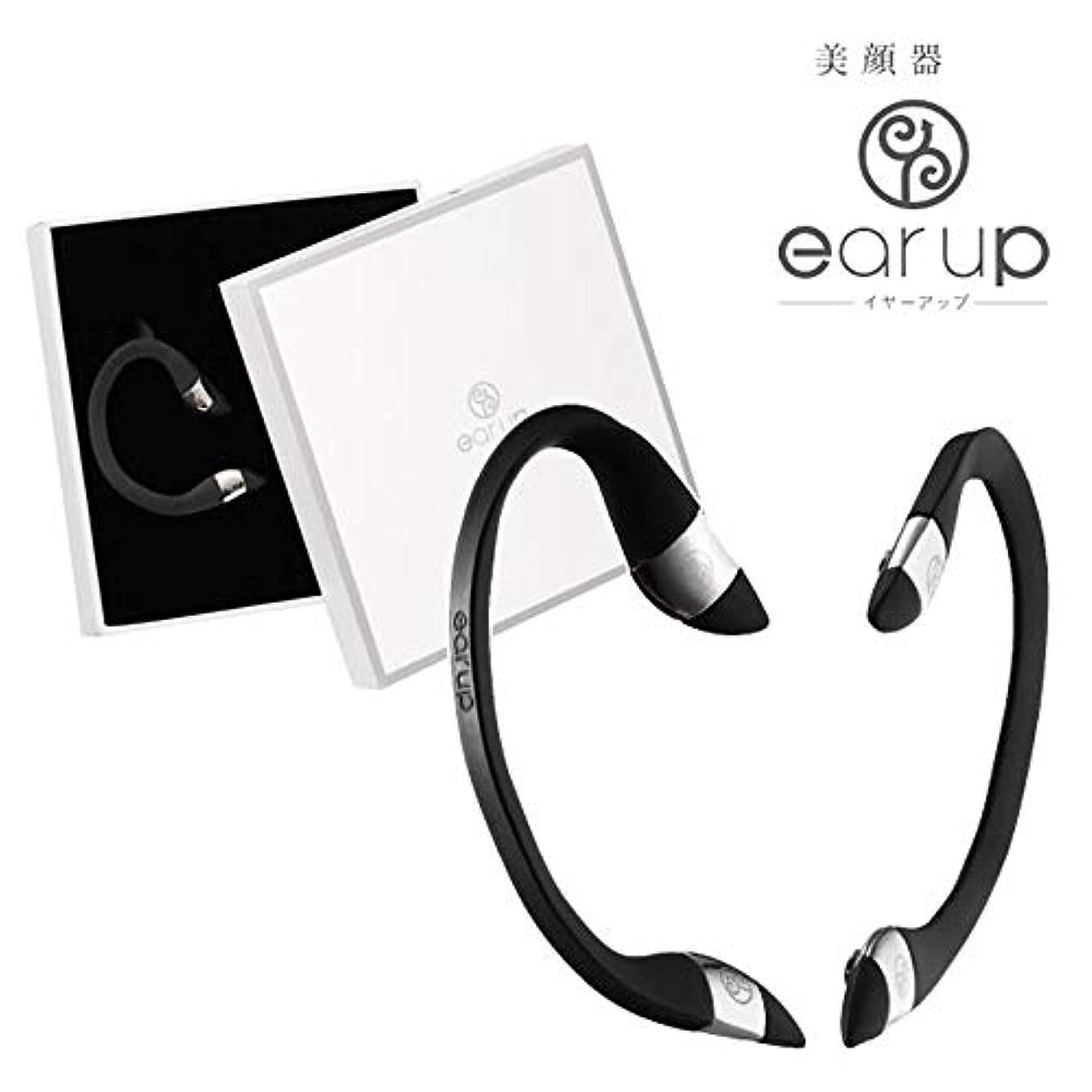 静かな令状電気のエイベックスビューティーメソッド ear up(イヤーアップ)