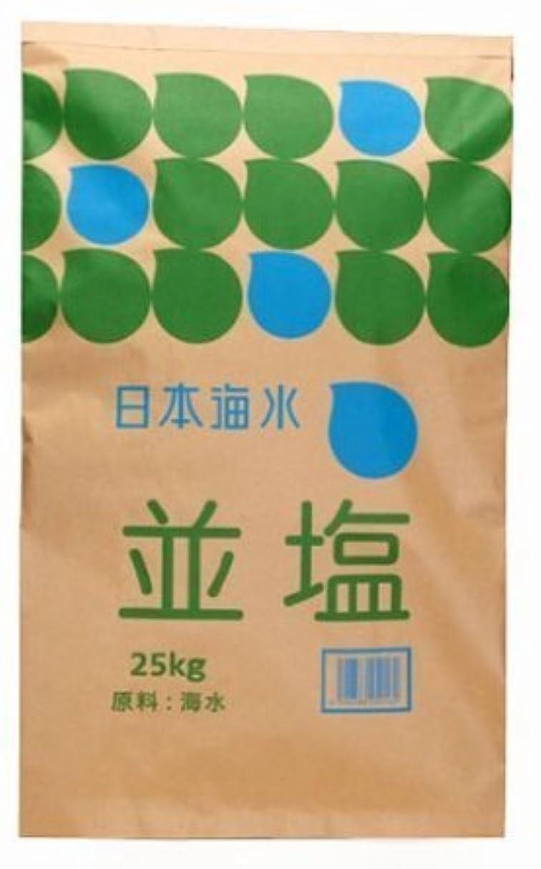 髄葡萄愛人業務用 日本海水 並塩(讃岐) 25kg 4 袋