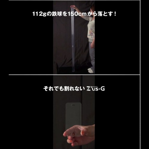 【さらさらで ゲーム におすすめ】 HOYA Z'us-G ゼウスジー for iPhone6s 反射防止 ガラスフィルム 【0.2mm】 【ゲーミング保護ガラス】