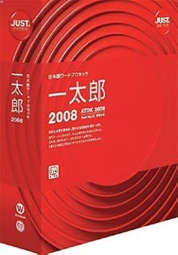 正当な香り縁一太郎2008 通常版