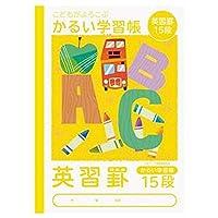 ==業務用20セット== ・軽い学習帳・英習罫15段・NB51-E15