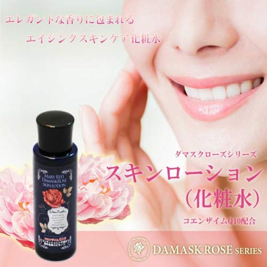 化粧水 マリリールダマスクローズシリーズ コエンザイムQ10?ダマスクローズ配合スキンローション