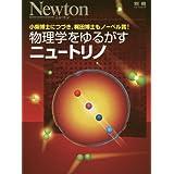 物理学をゆるがすニュートリノ (ニュートンムック)