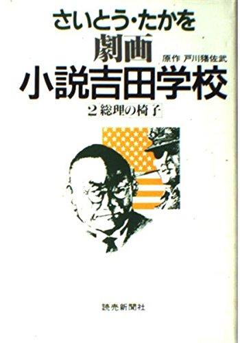 劇画 小説吉田学校 (2)