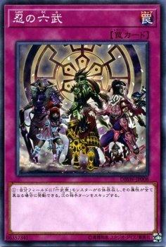 忍の六武 ノーマル 遊戯王 デッキビルドパック スピリット・ウォリアーズ dbsw-jp008