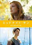 ミッドナイト・サン ~タイヨウのうた~[DVD]