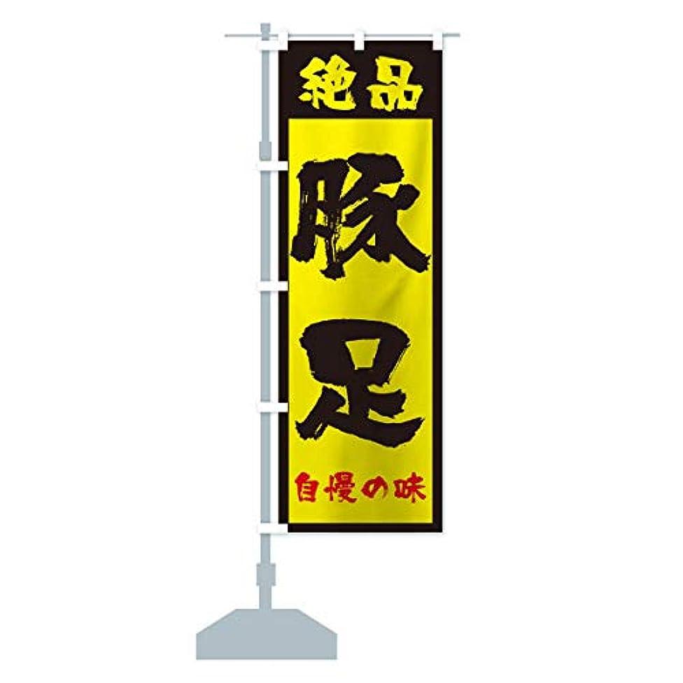 レタッチ箱ドリル豚足 のぼり旗(レギュラー60x180cm 左チチ 標準)