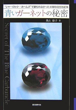 """青いガーネットの秘密―""""シャーロック・ホームズ""""で語られなかった未知の宝石の正体の詳細を見る"""
