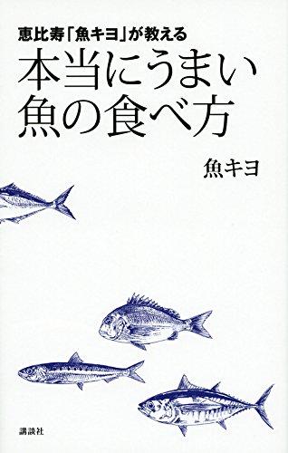 恵比寿「魚キヨ」が教える 本当にうまい魚の食べ方の詳細を見る