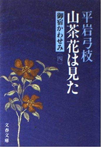 御宿かわせみ (4) 山茶花は見た (文春文庫)の詳細を見る