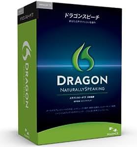 ドラゴンスピーチ 11 特別優待アップグレード 日本語版
