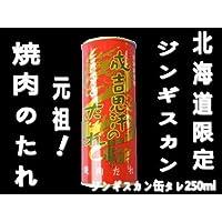 北海道限定・ジンギスカン缶タレ250ml