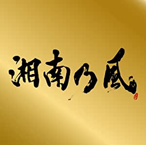"""湘南乃風~Single Collection~表BEST""""金""""盤 初回盤(CD+MIXCD+限定マフラータオル)(完全限定生産盤)"""
