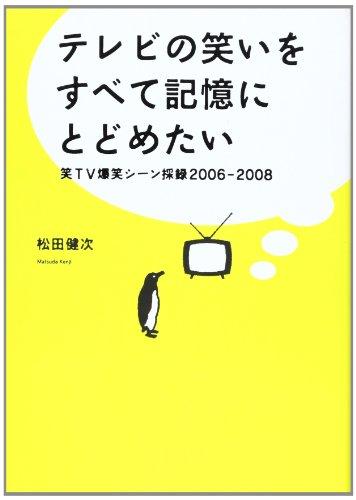 テレビの笑いをすべて記憶にとどめたい 笑TV爆笑シーン採録2006~2008の詳細を見る