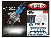 ジェットイノウエ(JET INOUE) ハロゲンバルブ H4 24V/155W/155Wクラス ホワイト 528092