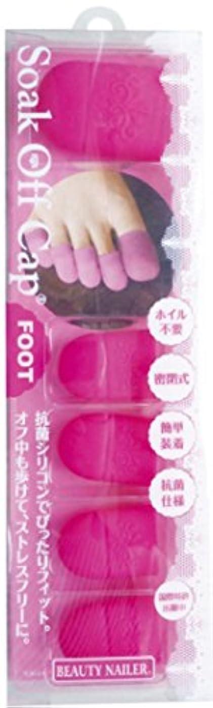 汚れた繁栄する織機ビューティーネイラー ジェルネイル ソークオフキャップフット用 ピンク