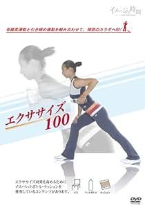 エクササイズ100 DVD