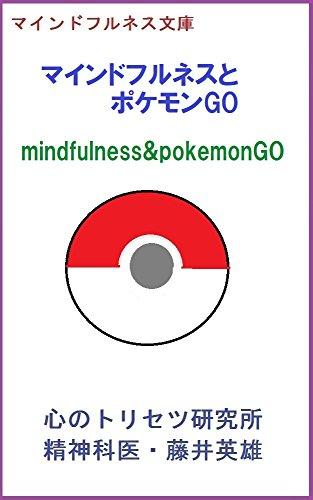 マインドフルネスとポケモンGO: ポケモンで遊びながらマインドフルネスを鍛える マインドフルネス文庫