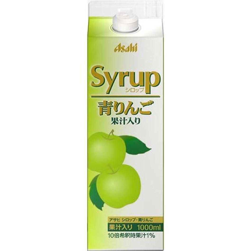 独占変動する歯アサヒ シロップ青りんご果汁入り 1000ml