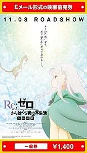 『Re:ゼロから始める異世界生活 氷結の絆』映画前売券(一般券)(ムビチケEメール送付タイプ)