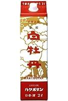 白牡丹 広島上撰 金紋 [ 日本酒 広島県 2000ml ]