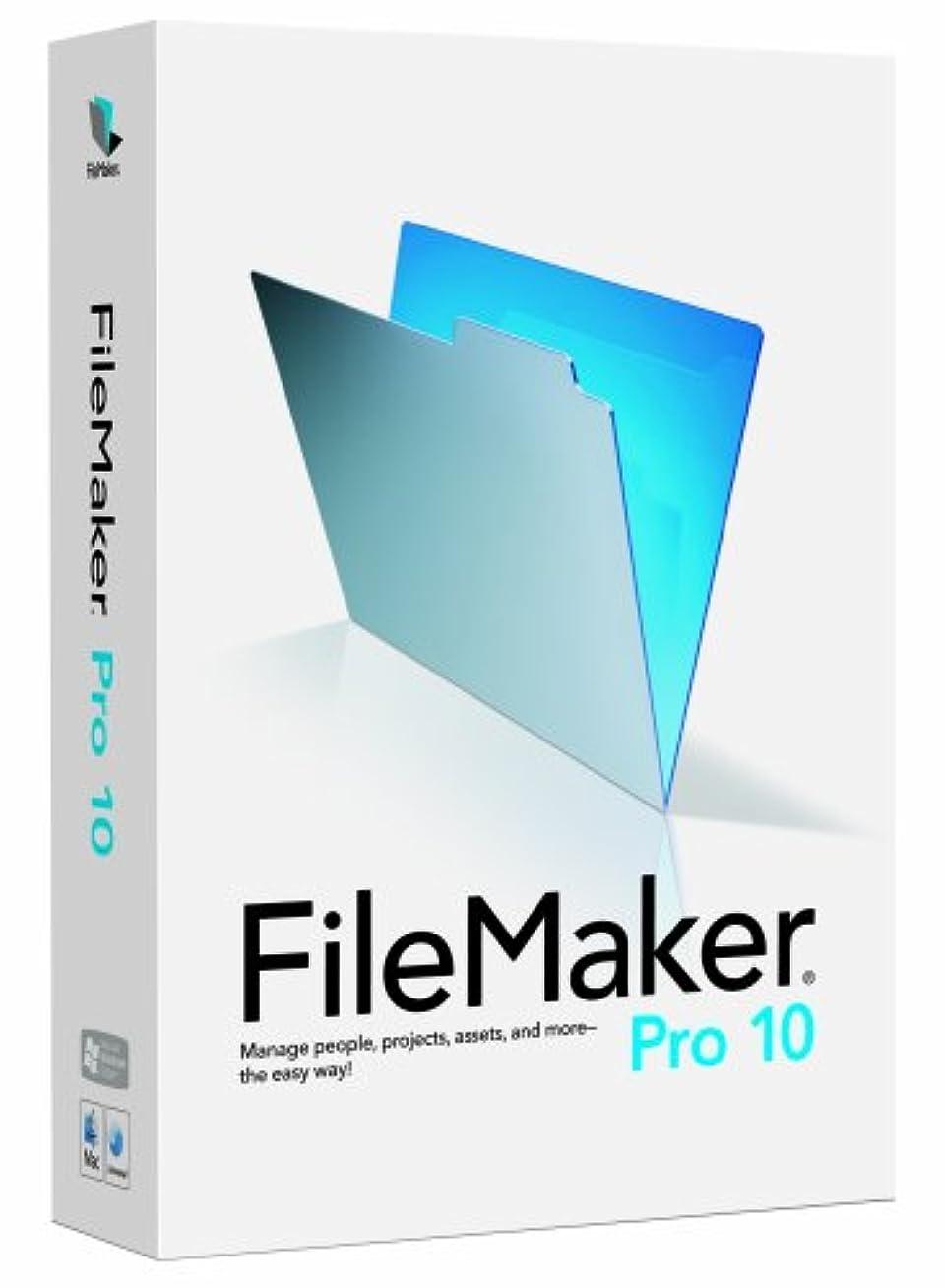 より平らな原子政策FileMaker Pro 10 アカデミック版 日本語対応 輸入版