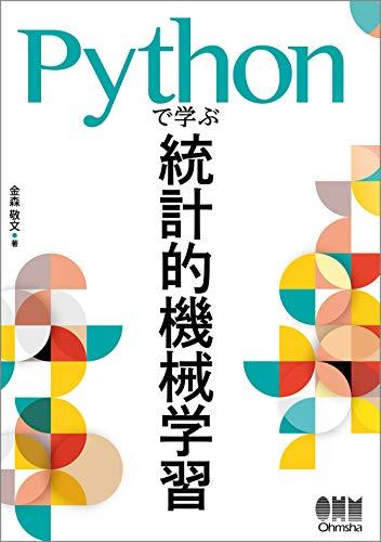 Pythonで学ぶ統計的機械学習のスキャン・裁断・電子書籍なら自炊の森