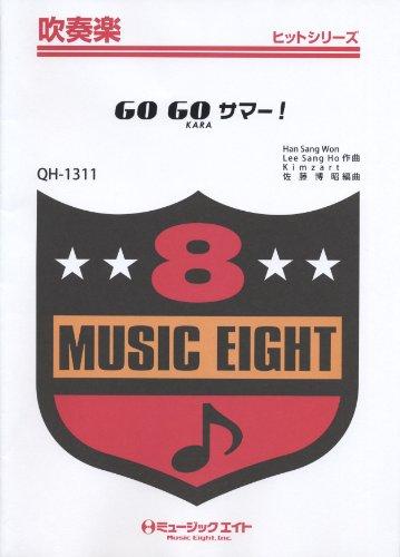 GO サマー!/KARA 吹奏楽ヒット曲 (QH-1311) ミュージックエイト