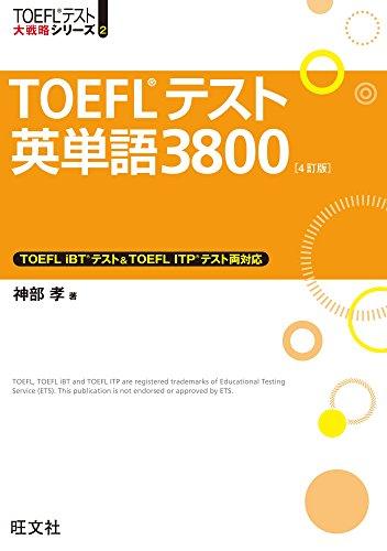 TOEFL向け単語帳①:TOEFLテスト英単語3800