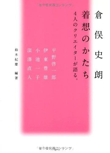 倉俣史朗着想のかたち—4人のクリエイターが語る。