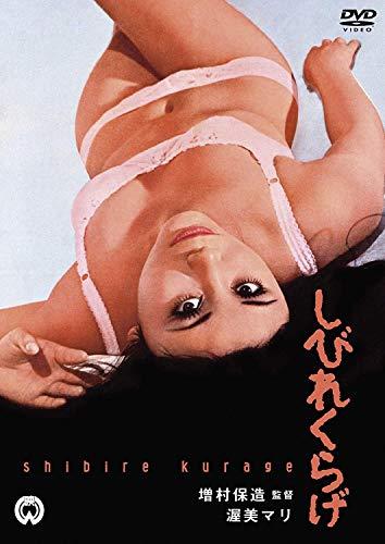 しびれくらげ [DVD]