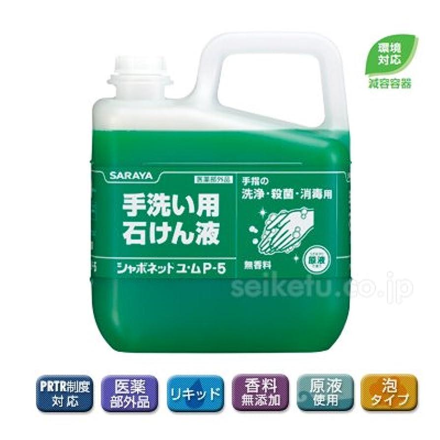検体自然シャープ【清潔キレイ館】サラヤ シャボネットユ?ムP-5